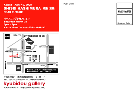 橋村DM切手面2.jpg