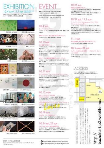 都筑アートプロジェクト裏.jpg