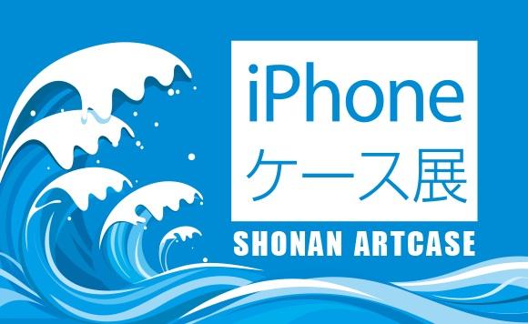 shonanipct2.jpg