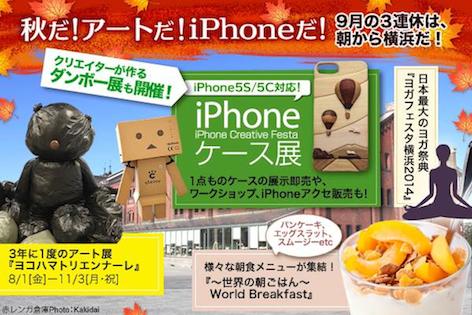 2014iPhoneケース展バナー.jpg