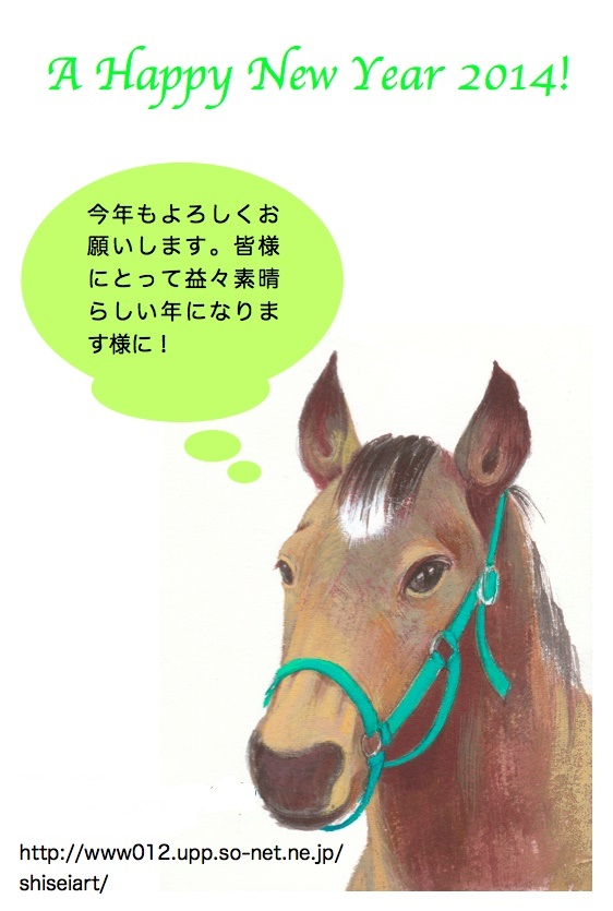 馬年賀状mobile3.jpg